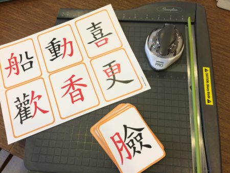 Mindful Mandarin Sagebooks flash cards laminating