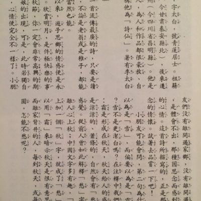 The Case for Zhuyin (Bopomofo)