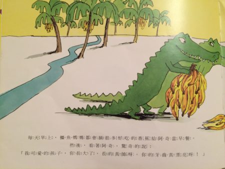 From 我要吃小孩 (I Want to Eat a Child) by Sylviane Donnio, children's book