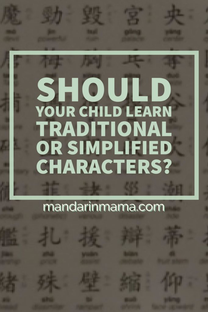 Should your children learn traditional vs simplified Chinese characters?
