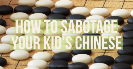 How to Sabotage Your Kid's Chinese