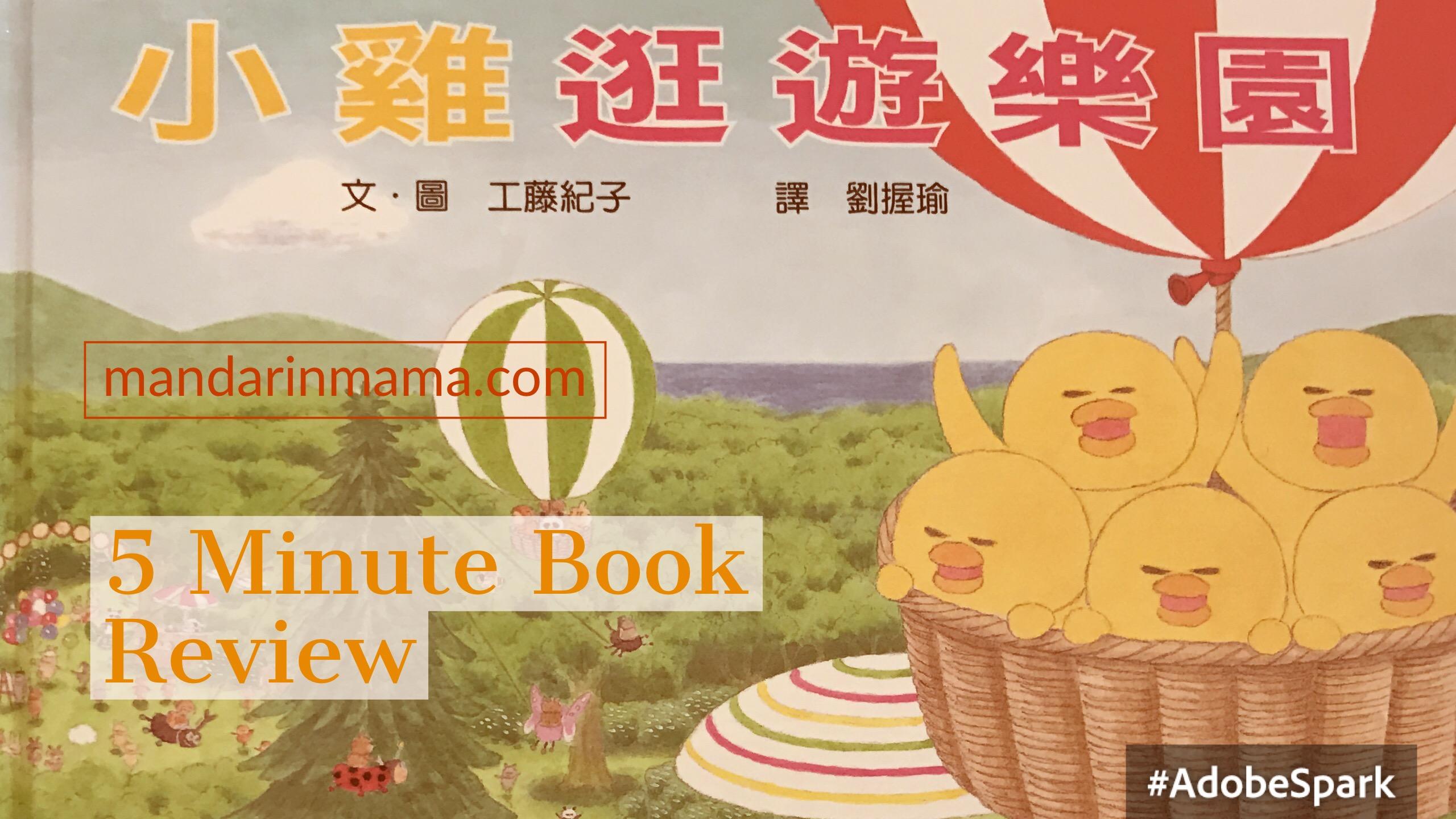 小雞逛遊樂園: Book Review