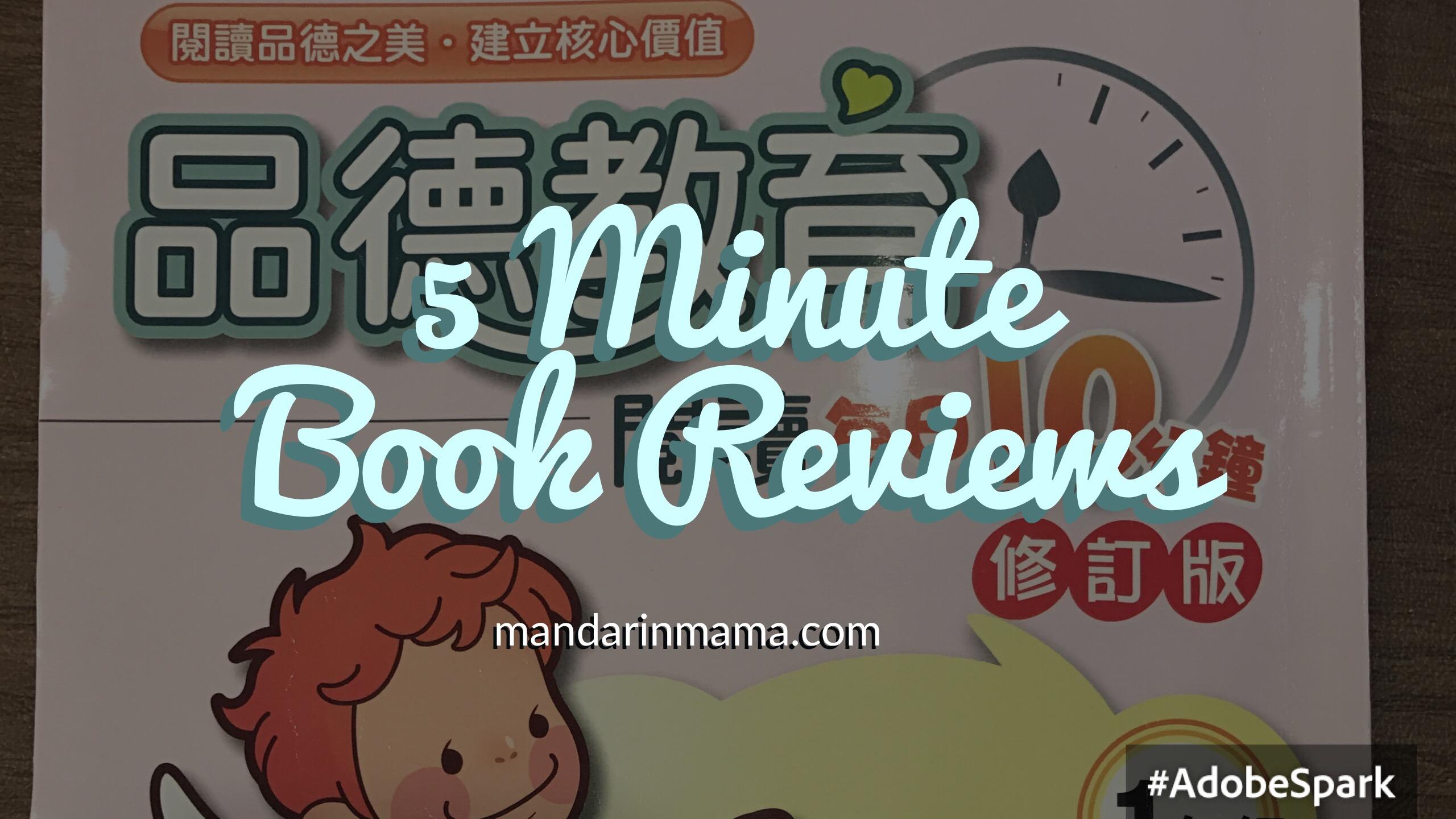 品德教育閱讀每日10分鍾: Book Review