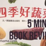 四季好蔬菜: Book Review