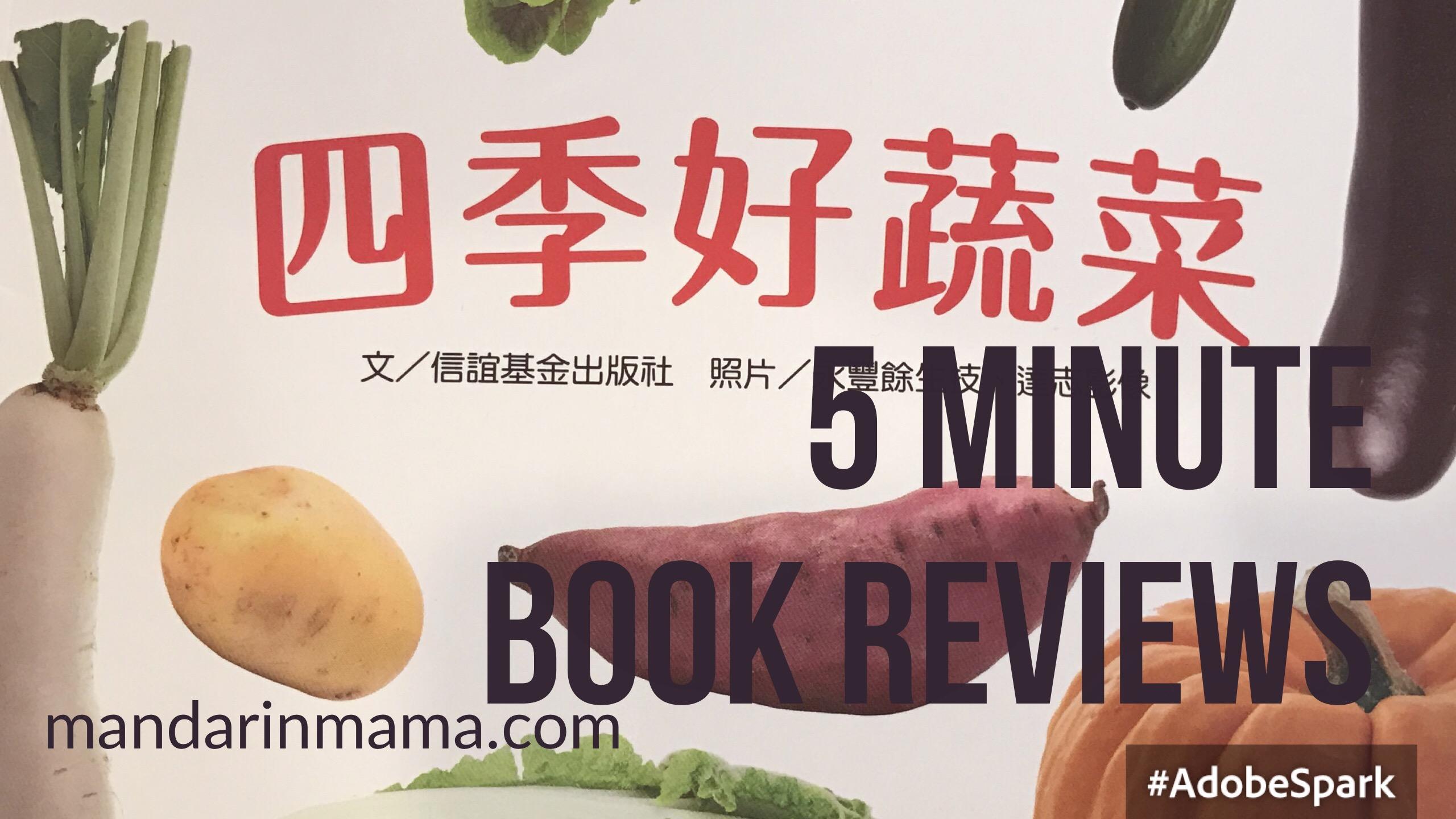 四季好蔬菜: Book Review