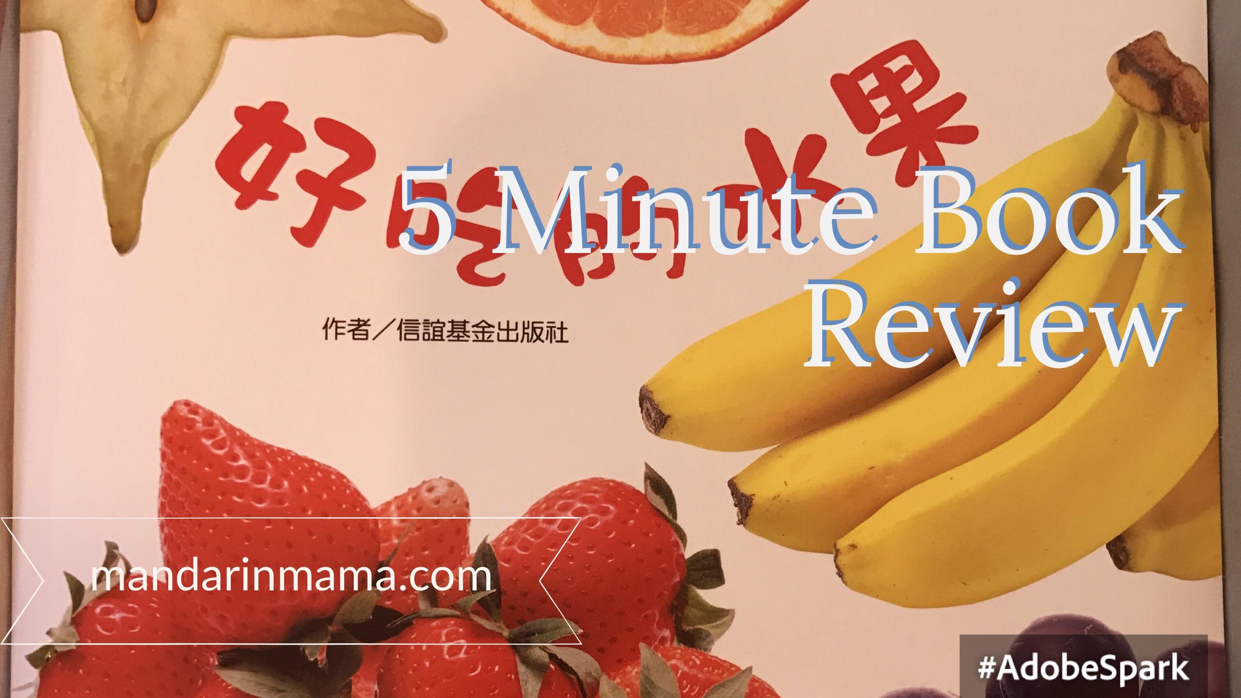 好吃的水果 Book Review