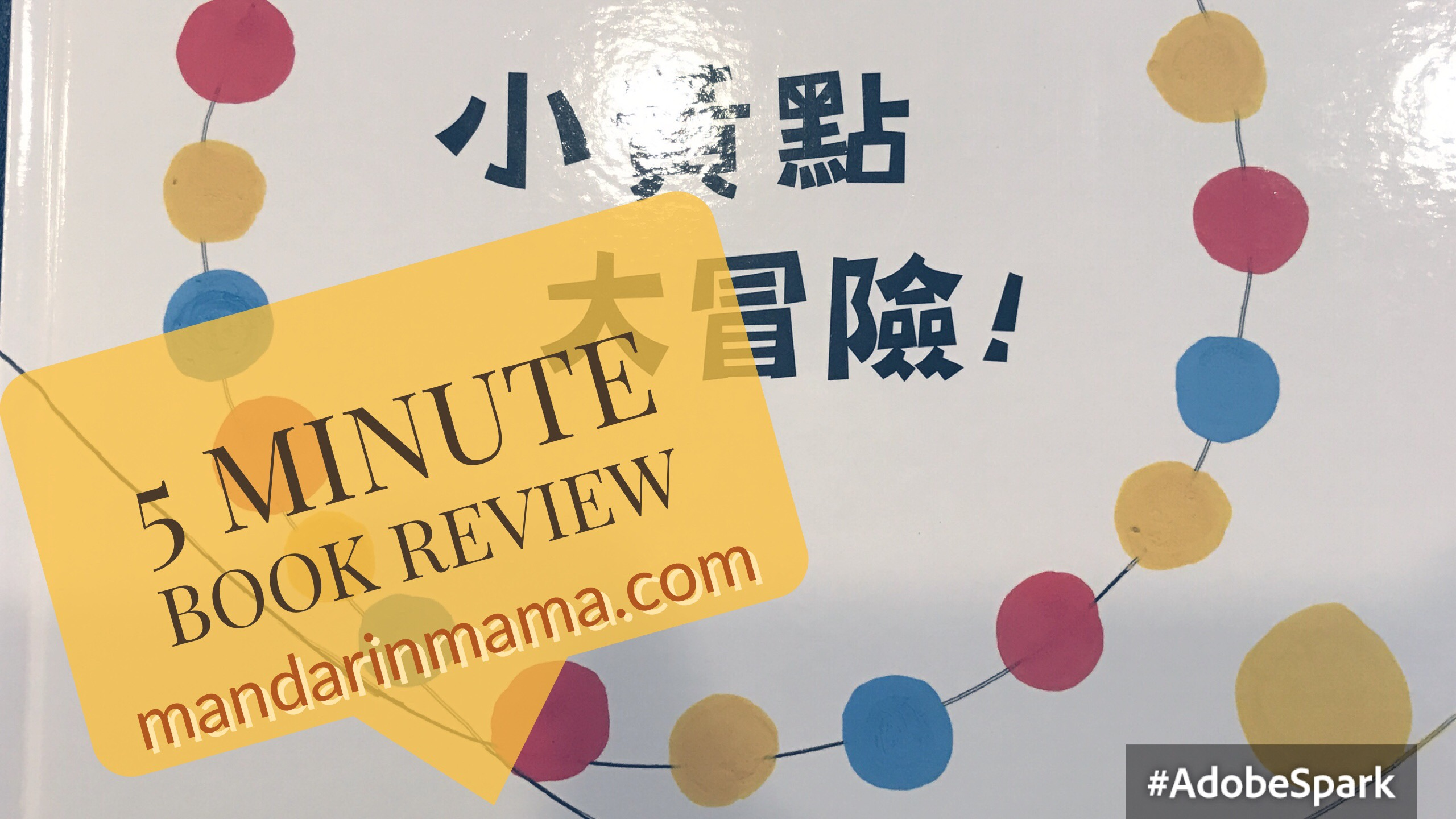 小黃點大冒險 Book Review