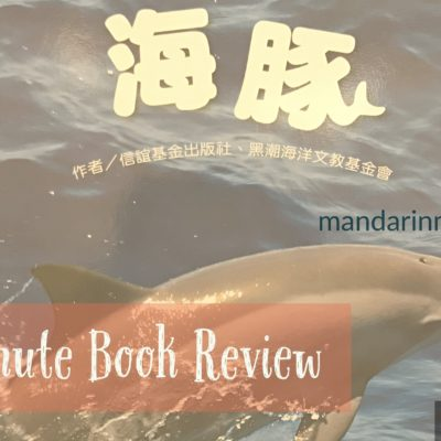 海豚 Book Review