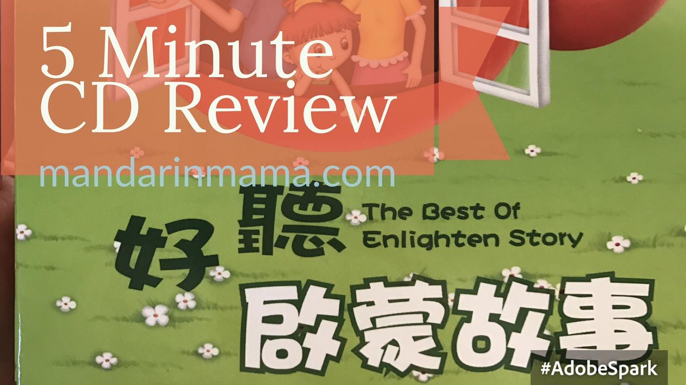 好聽啟蒙故事 CD Review