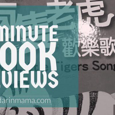 兩隻老虎歡樂歌謠 Book/CD Review