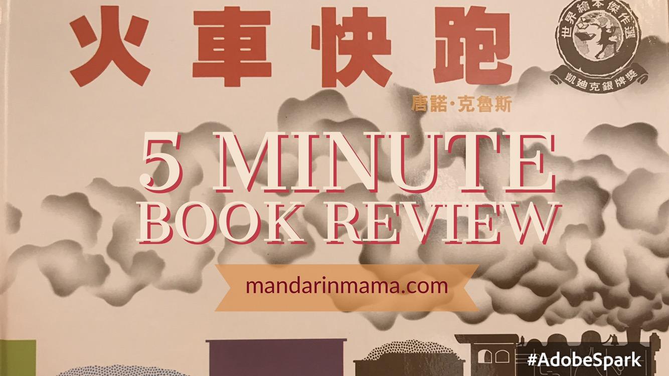 火車快跑 Book Review