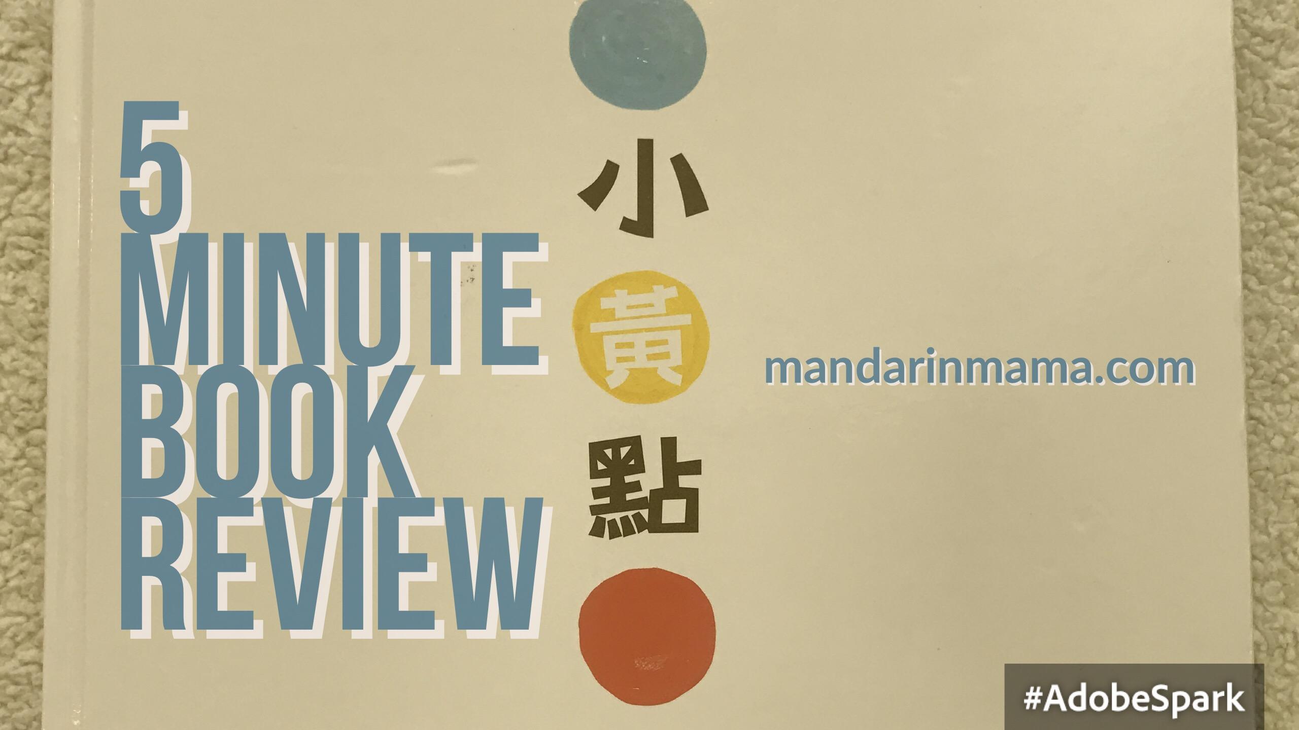 小黃點 Book Review