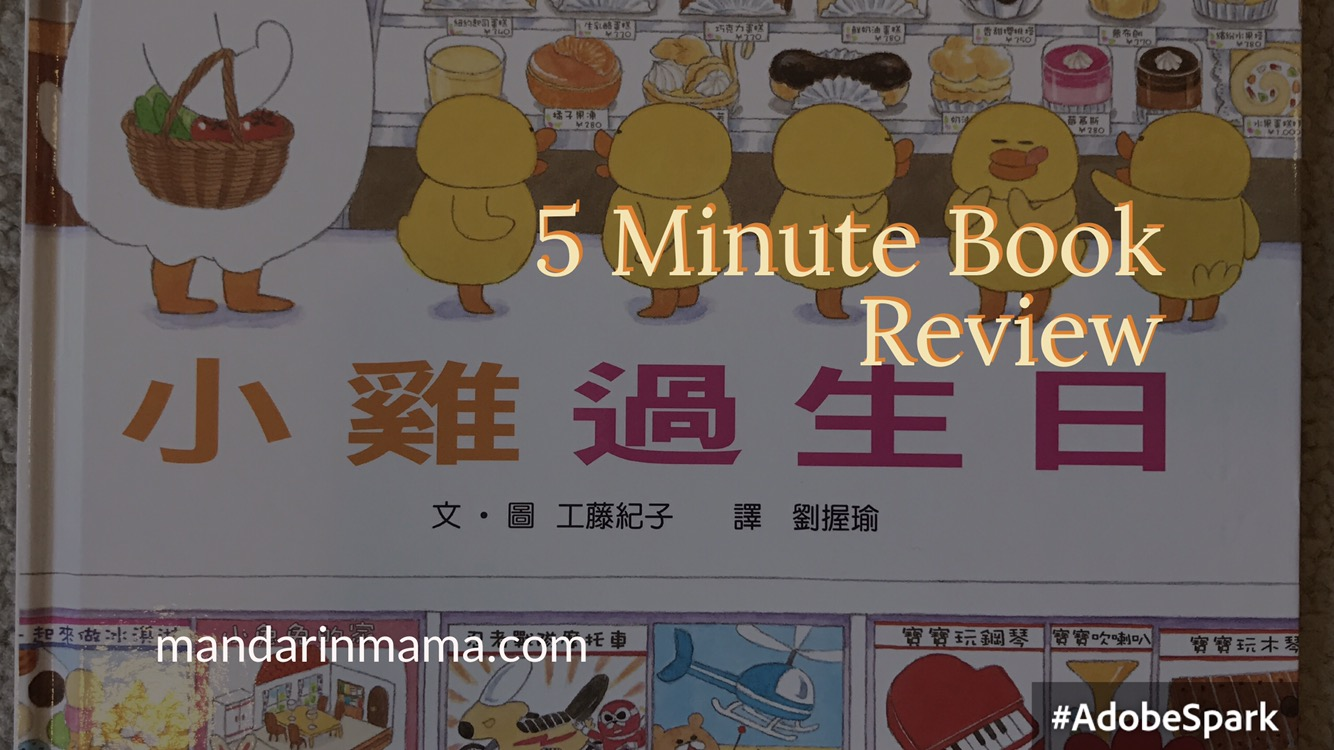 小雞過生日: 5 Minute Book Review