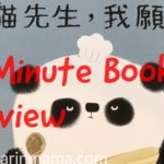 熊貓先生,我願意等 Book Review