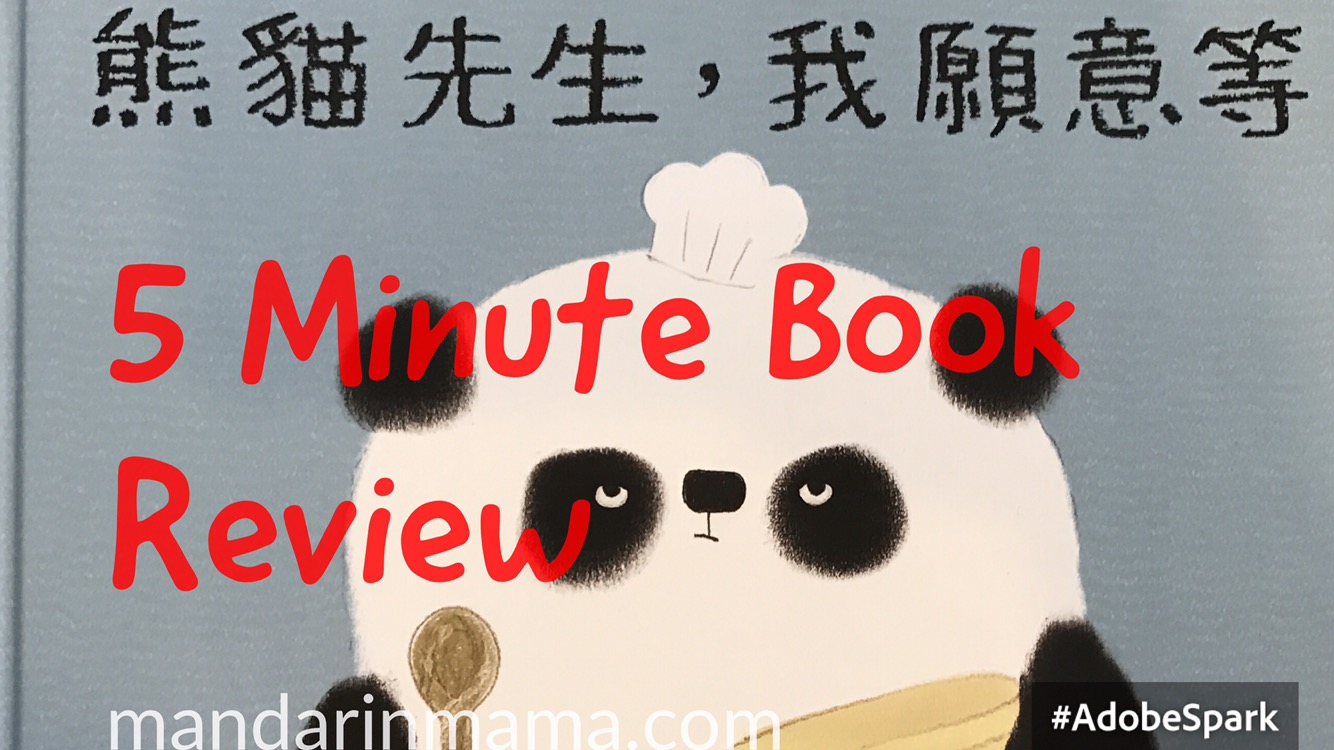 熊貓先生,我願意等 Book Review