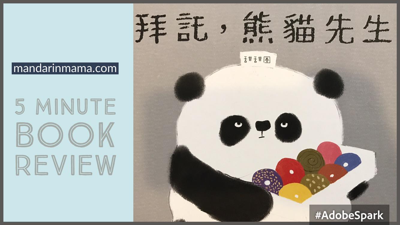 拜託,熊貓先生 Book Review