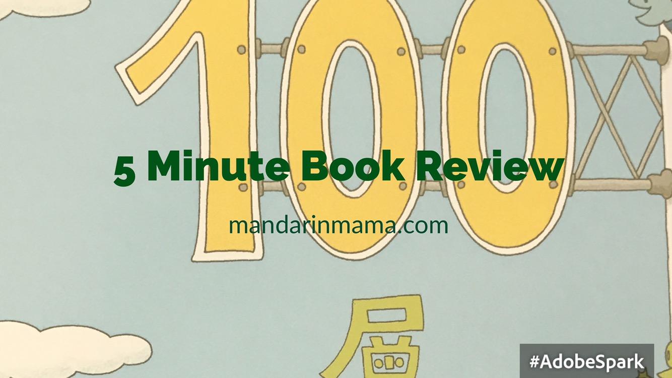 100層樓的家 Book Review