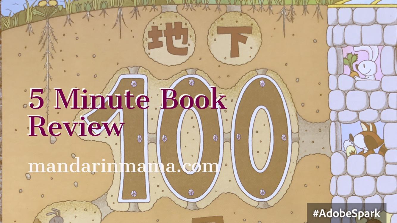 地下100層樓 Book Review