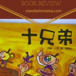 十兄弟 Book Review