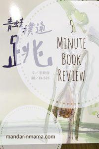 青蛙撲通跳 Book Review