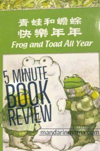 青蛙和蟾蜍快樂年年 (Frog and Toad All Year) Book Review