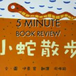 小蛇散步 Book Review