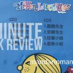 奇先生妙小姐 (Mr. Men and Little Miss) CD and Book Review