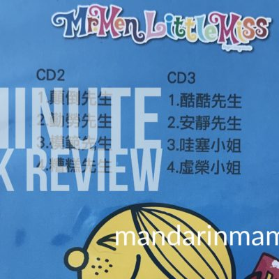 奇先生妙小姐 (Mr. Men and Little Miss) CD and Book Review