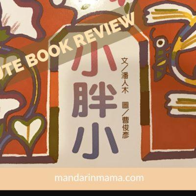 小胖小 Book Review