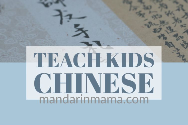 Teach Kids Chinese