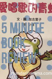 愛唱歌的青蛙 Book Review