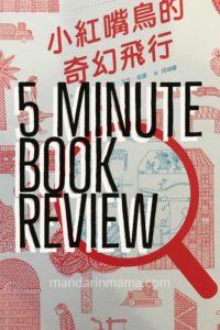 小紅嘴鳥的奇幻飛行 Book Review