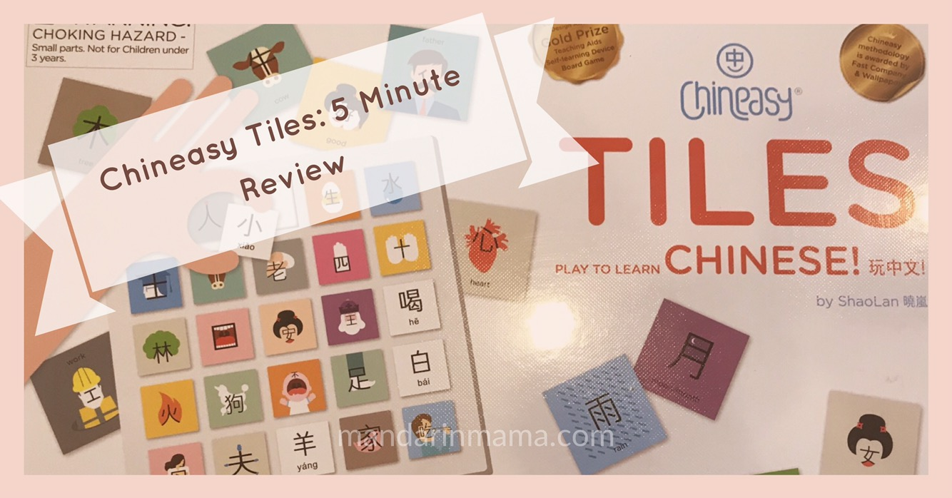 Chineasy tiles 5 minute review mandarin mama fandeluxe Images