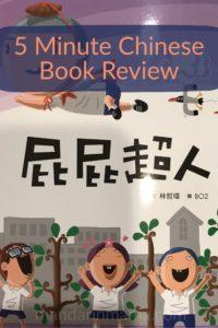 屁屁超人 Book Review