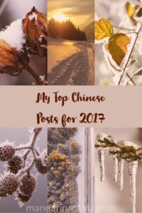 My Top Chinese Posts for 2017