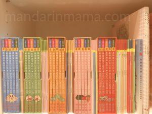 Sagebooks Basic Chinese 500 Set and Treasure Boxes