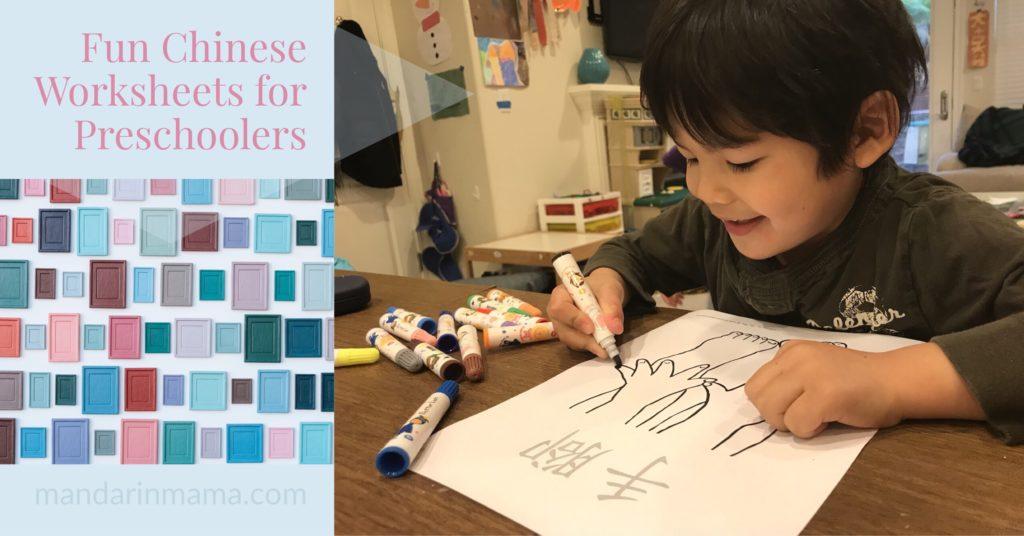 Fun Chinese Worksheets For Preschoolers Mandarin Mama