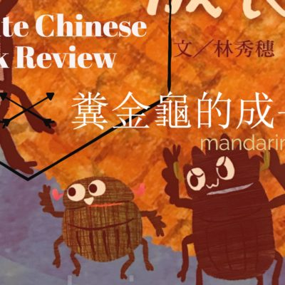 5 Minute Book Review: 糞金龜的成長日記