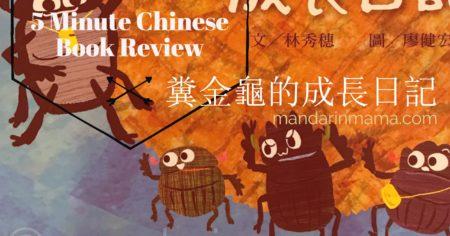 5 Minute Book Review: 糞金龜的成長日記
