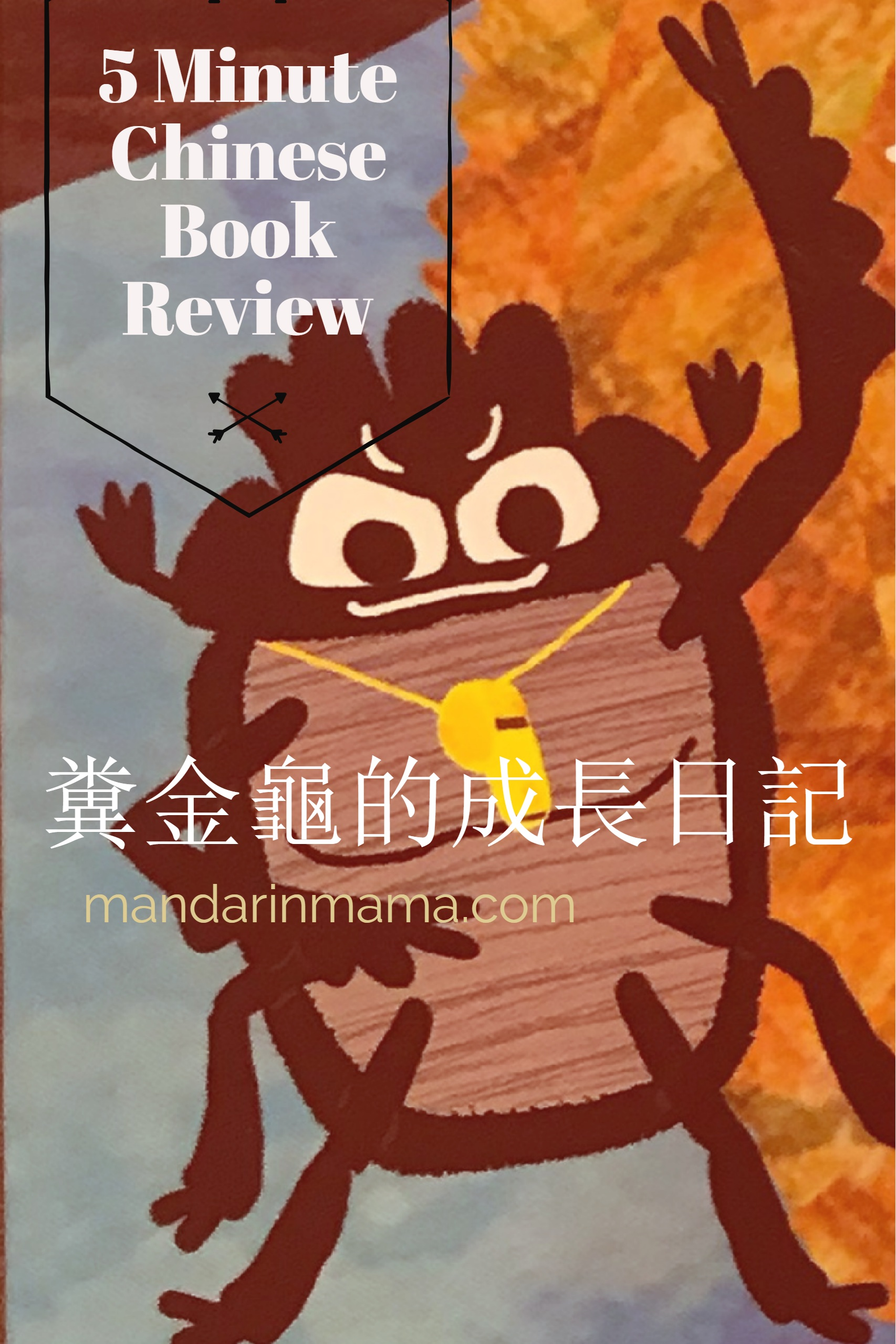5 Minute Chinese Book Review of  a Chinese chapter book about a dung beetle academy. #chinesechapterbook, #teachkidschinese,