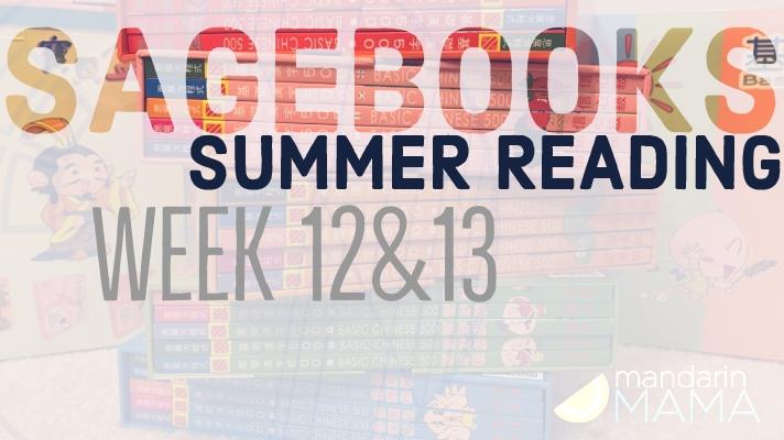 Sagebooks Summer Reading: Weeks 12 & 13