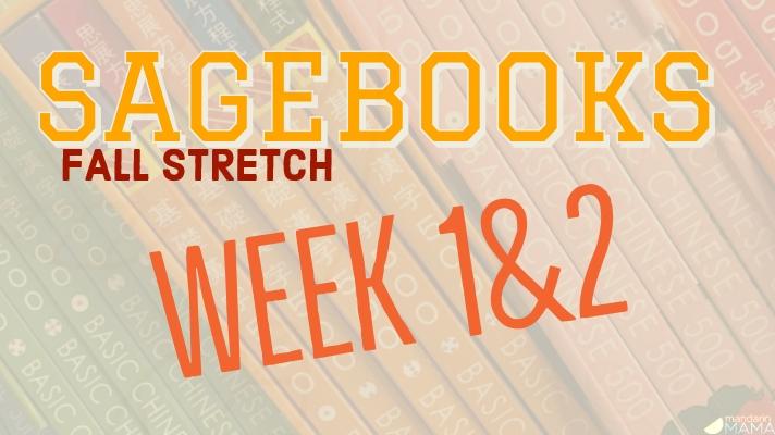 Sagebooks Fall Stretch: Weeks 1&2