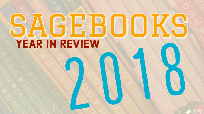 Sagebooks 2018: Year End Review