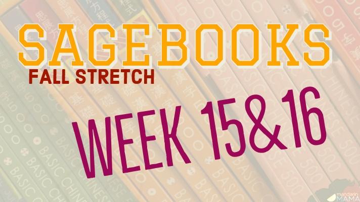 Sagebooks Fall Stretch: Weeks 15&16