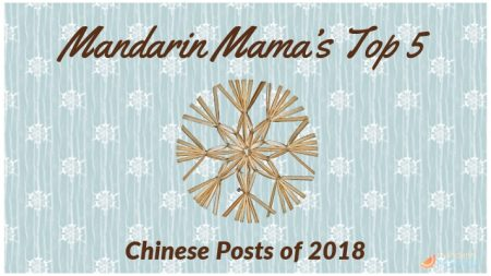 Top 5 Chinese Posts of 2018