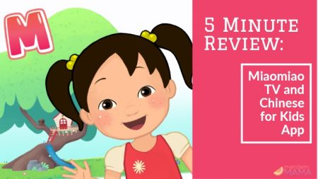 5 Minute Review: MiaoMiao TV and Apps