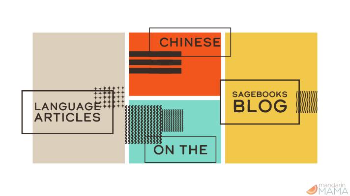 Chinese Language Articles on the Sagebooks Blog