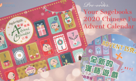 Pre-order Your Sagebooks 2020 Chinese Fun Advent Calendar