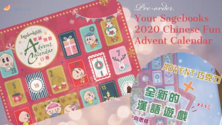 Pre-order Your Sagebooks 2020 Chinese Fun Advent Calendar